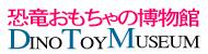 恐竜おもちゃの博物館トップページへ